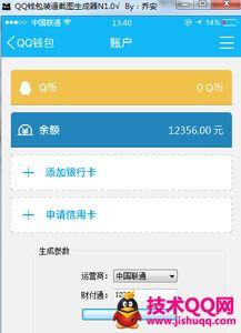 QQ钱包装逼Q币余额图片生成器 QQ钱包余额生成工具下载