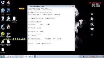 制作QQ空间闪光字视屏教程 -东尼雅的主页 土豆视频