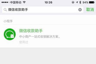 微信收款二维码贴纸申请入口在哪里 怎么申请微信收钱码贴纸方法