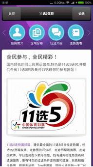 体彩11选5技巧app下载 体彩11选5技巧安卓版手机客户端
