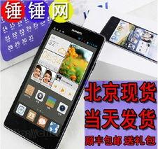 Huawei 华为 G700 T00 5寸四核双卡联通 移动版 黑白色 手机 已卖 华为...
