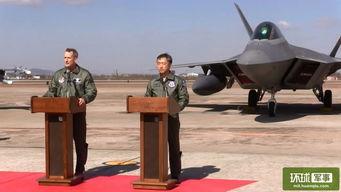 ...景17日出现在朝鲜半岛上空:4架美国F-22