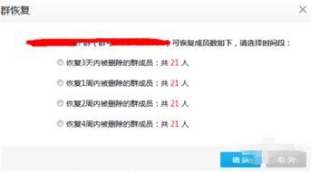 QQ群解散后还能恢复成员吗