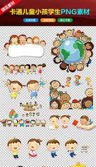 一群小孩图片素材 一群小孩图片素材下载 一群小孩背景素材 一群小孩...