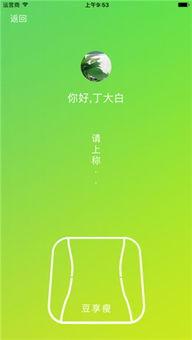 豆享瘦下载 豆享瘦app下载 苹果版v1.3.1 PC6苹果网