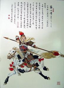 万修皆道-薛仁贵   薛仁贵(614年-683年3月24日),名礼,字仁贵.汉族,河东...