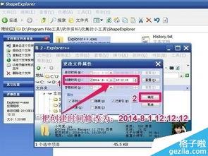...xplorer怎么修改文件创建时间