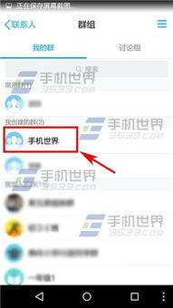 手机QQ群怎么签到 新浪微博怎么用Place签到发送位置微博