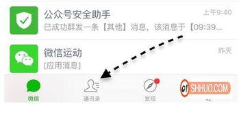 iPhone6港版删除微信上的添加好友记录教程 苹果iphone 6论坛 01店手...