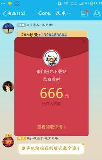 QQ红包收红包图片生成器下载 QQ红包收红包图片生成器绿色版 1.0 ...
