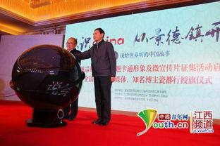 ...china 从景德镇开始 系列活动23日启动