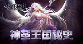女盟帝国-...神联盟2 神圣王国秘史 命运女神的救赎