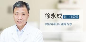 黄寺整形副主任医师徐永成 面部提升小创伤也有大效果 回春10岁不是...