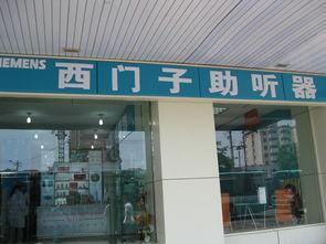 甘肃兰州市西门子助听器 合水路店