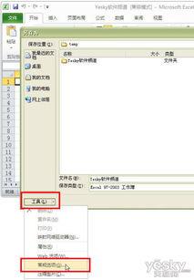...e文档设置密码方法与步骤