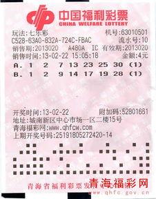 西宁女彩民4元单式票 夺得我省今年首注 七乐彩 一等奖