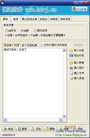 豪迪QQ群发器2013版