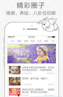 宝宝树小时光怎么发帖?宝宝树小时光发帖方法[图]-宝宝树app下载 宝...