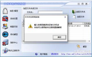 求 文件加密高级版By夜之零落兮,这个软件的解密方法