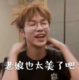 表情 偶像练习生大厂男孩表情包合集2 娱乐 引力资讯 G.com.cn 表情
