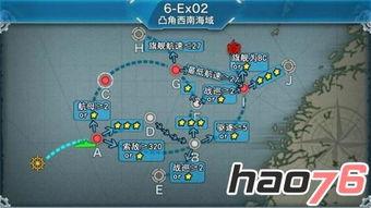 战舰少女6 EX02 凸角西南海域怎么打 战舰少女6 EX02 凸角西南海域...