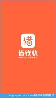 借钱快app下载 借钱快软件app下载 v1.0下载 清风手游网