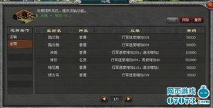 封神无敌 坐骑系统详解 07073游戏网–