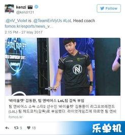 ...OL教练 执教EnVyUs根据韩国网站Fomos消息,前《星际2》职业选...