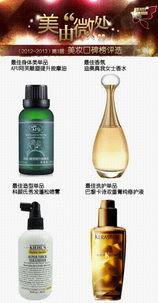 卧槽250度治个毛阿-9位来自美妆行业的知名专家获颁2013-2014年度美妆口碑榜