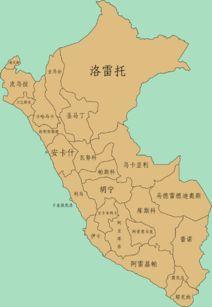 秘鲁签证办理流程