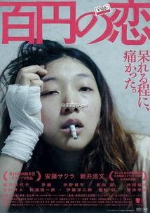 最近在图解的一部电影看了豆瓣电影推荐去看的顺便膜拜一下安藤樱的...