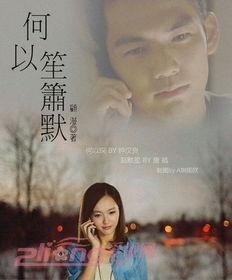 苍箫志-而《何以笙箫默》也于近日曝光了主演钟汉良、唐嫣的个人海报,照片...
