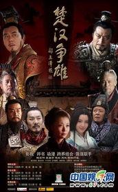 《楚汉争雄》主要演员:任程伟、金晨、黄秋生、柯蓝、姚刚、马晓伟...