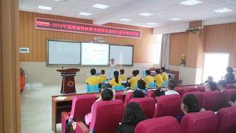 福建省特殊教育教师专业能力提升培训观摩研讨活动在我校顺利举行