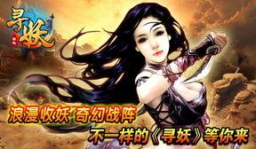 寻妖浪漫奇幻之旅 寻妖 浪漫收妖奇幻之旅 9669手游网