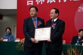 吉林银行通化分行开业庆典直播 -通化市人民政府