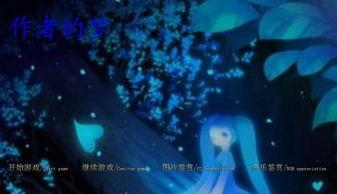 雪的歌-橙光游戏 重生之沐雪噬蝶 音乐歌曲BGM