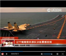 视频截图-中国首部航母辽宁舰MV震撼发布 镜头珍贵难得一见