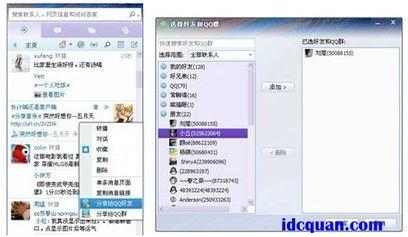 ...资讯无缝分享 腾讯微博 QQ实现一键互通