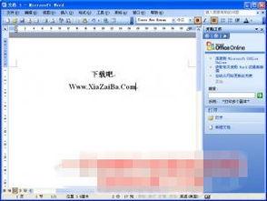 ...Office 2003官方正式版免费版下载 送注册码