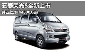五菱荣光S全新上市 共四款 售44600万起