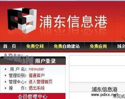 海外支持PHP ASP免费免备案空间 含申请教程