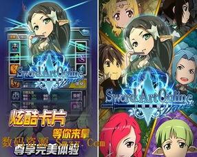 刀剑神域安卓版下载 手机卡牌游戏 v2.2.1 最新版