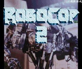 铁甲威龙2 机械战警下载 14人反馈游戏很棒