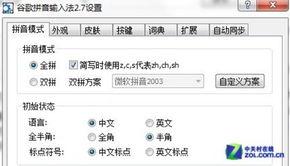 谷歌拼音输入法新版全面支持Windows 8