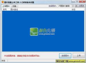 图片批量上传工具 免费图床上传程序 V2.2 绿色版 吾爱破解 LCG LSG ...