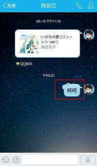 QQ怎么撤销发出去的消息 手机QQ发错消息怎么撤回 最火下载站