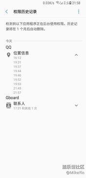 为何关闭了QQ定位权限,还是一直会使用