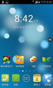 部件列表   系统内置了多款中国移动应用.其中包括移动游戏大厅、...