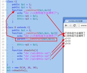 php构造方法之析构方法在继承中的表现
